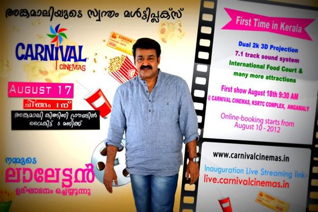 Carnival Cinemas Angamaly to be inaugurated on 17th August 2012